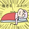 パニック休業(?)