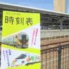 高松駅で販売するJR四国の時刻表は