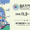 世界のアニメーションと日本のアニメ〜新千歳空港国際アニメーション映画祭で見てきたもの〜