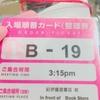 【キッザニア東京 平日2部の注意点】待ち時間の過ごし方、穴場のお仕事