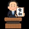 日本の歴代の元号一覧。奈良時代の大化から令和まで通算して248の元号リスト