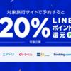 【dトラベルも20%還元】LINEトラベルで20%ポイントバックキャンペーン!