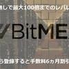 BITMEX 登録方法と使い方