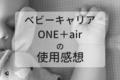【抱っこ紐】ベビービョルン「ベビーキャリアONE+air」の使用レビュー