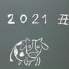 オンライン学習のすすめ~2021年新しく何かを始めたい方に