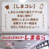 【しまコレ】しまむらの取り置きアプリは本当に便利?実際にしまコレ限定商品を注文してみたレビュー!