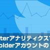 Twitterアナリティクスで見るorefolderアカウント:2017年1月まで