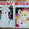泣ける少女漫画 ベスト3