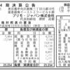 プリモ・ジャパン株式会社 第4期決算公告