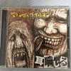 マキシマムザホルモンis my rock'n roll