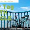 CycleTripで貸し出したロードバイクをAirTagで追跡してみた話