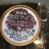入野きのこセンターの舞茸アイスが微妙