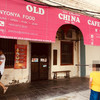【元祖マレーシアンカフェ】Old China Cafe オールドチャイナカフェ