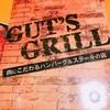 夢のステーキ食べ放題!ガッツグリル新宿店