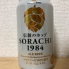 SAPPORO Innovative Brewer SORACHI 1984
