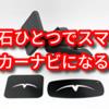 【カーグッズ】磁石ひとつでスマホがカーナビになる「Mountek nGrooveSnap∔(スナッププラス)」!