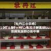 【牡丹江@京橋】シンプルなチャーハン&餃子が美味しい雰囲気抜群の街中華