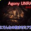 【プレイ日記】エ◯グロで無規制ゲーム『Agony UNRATED』をプレイ!今回も描画がエグいですw Part2【さざぴんげーむず】