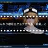 【PSO2】ふんわり襟足エクステで作る「前髪」と「触覚」!!