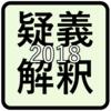 【速報】疑義解釈(その1)調剤報酬改定2018年:厚生労働省写し