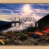 斉藤一人さん 木霊(こだま)