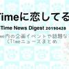 CTime News ダイジェスト[2019/04/28]