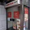 喫茶 お食事 HBCグリル/北海道札幌市