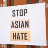 コロナ禍で世界に広がるアジア系ヘイト