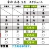 令和元年 5月第3週~第4週の営業スケジュールです。