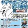 港の前で爆釣体験♪ 9月23日(月・祝)「天狗堂 タチウオテンヤ釣り教室」参加者募集中!