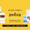 フレンドファンディングアプリ「polca(ポルカ)」の使い方や感想。このアプリは面白いぞ!