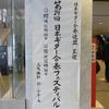 日本ギター合奏フェスティバル(^^♪