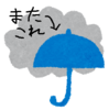【愚痴】続・梅雨が辛い・・、助けて・・。