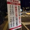 箱根駅伝のコースにいってきた