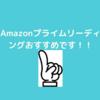 『天才たちのライフハック』を読んでいきます。Amazonのプライムリーディングは超お得!!