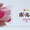 ジェル洗剤ボールドは便利?使用感と注意点