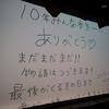 河西智美 10th Anniversary SPECIAL LIVE【20170304 18:00- @下北沢GARDEN】