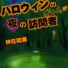 ハロウィンの前夜、同居人が河童に襲われた!?「ハロウィンの夜の訪問者」 - 神在琉葵