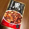 カルディで人気の麻婆豆腐に、「黒」が!コクのあるピリ辛麻婆