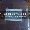 メタルラック用 硬質クリアシートを買ってみた!【アイリスオーヤマ CM-735E】