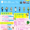 子供向け職業体験イベント「きらめきフェスin上林記念病院」が開催されます