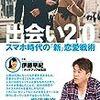 【書評】マッチング業界の現状『出会い2.0~スマホ時代の「新」恋愛戦術~』