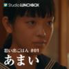 【制作実績】ウェブドラマ『思い出ごはん #01 あまい』