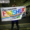 【レース】「What Do You Run ?」その答えを今・・・私の大阪マラソン2016【プロローグ】