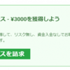 海外FX【XM】は、「ボーナス(クレジット)」と「XMポイント(XMP)」が凄い!それぞれについて分かりやすく解説!!