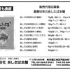 「青汁」「ケール」「葉」等検索20180530/ヘルスフードレポート登録商標Ⓡ山の下出版著作権所有Ⓒ