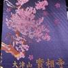 【2019年神代桜の開花予定の時期】と実相寺の御朱印はどんな感じ?をレポート