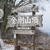 4合目~金剛山山頂~葛木神社 (初雪後の金剛山2)