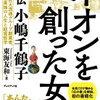 【書評 vol.90】組織運営に大切なことが学べる!『イオンを創った女』著:東海友和