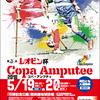 【告知】第5回コパ・アンプティ レオピン杯いよいよ開催!